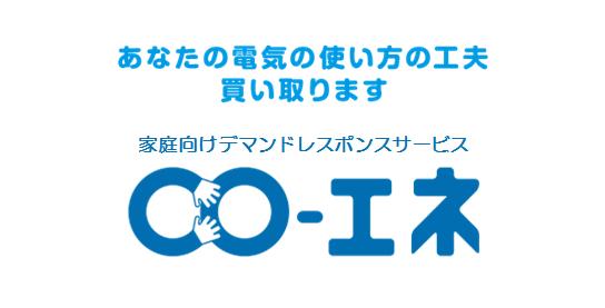 CO-エネ